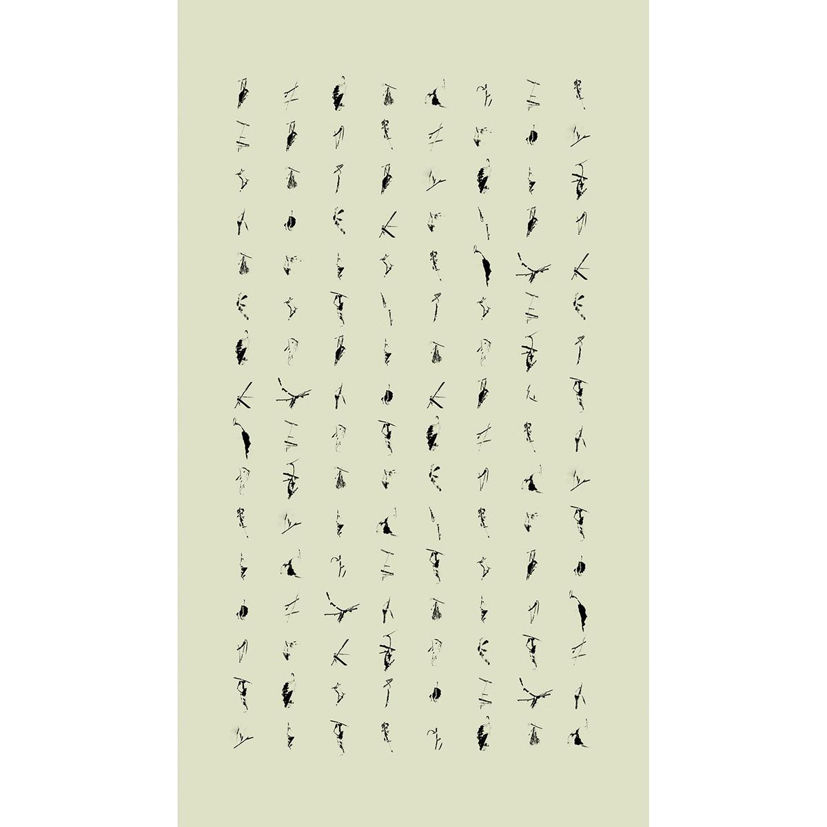 Birch Text